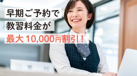 特典1 早期お申込みで教習料金が最大5,000円割引