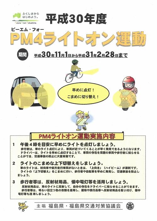 PM4ライトオン運動