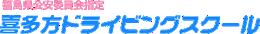 免許取得が最短15日|喜多方ドライビングスクール【通学公式】/福島県喜多方市、会津若松